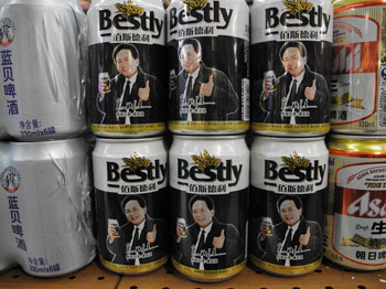 Besty Chinese beer