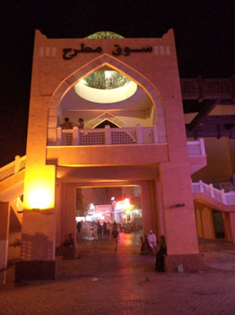 entrance to souk in Muscat