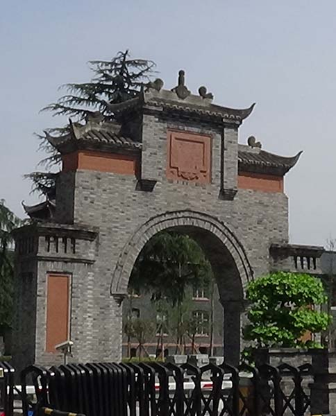 Entrance to Sichuan University
