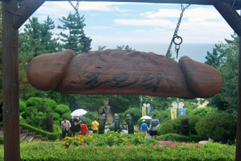 Haesindang Park sign