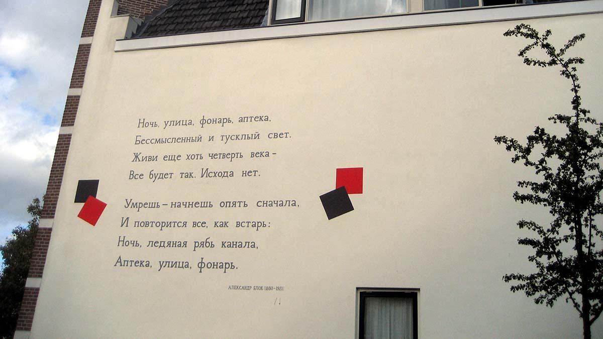 poem on wall in Leden, the Netherlands